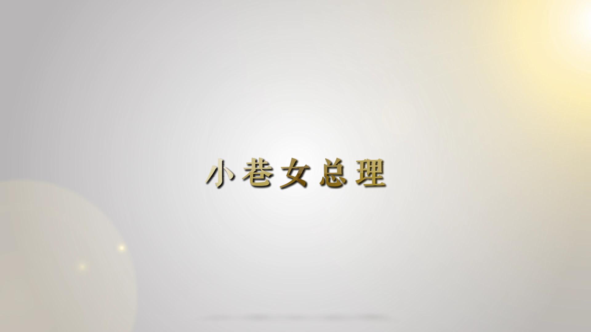 """小巷总理""""苏咏梅""""[00_00_04][20200317-132425].png"""
