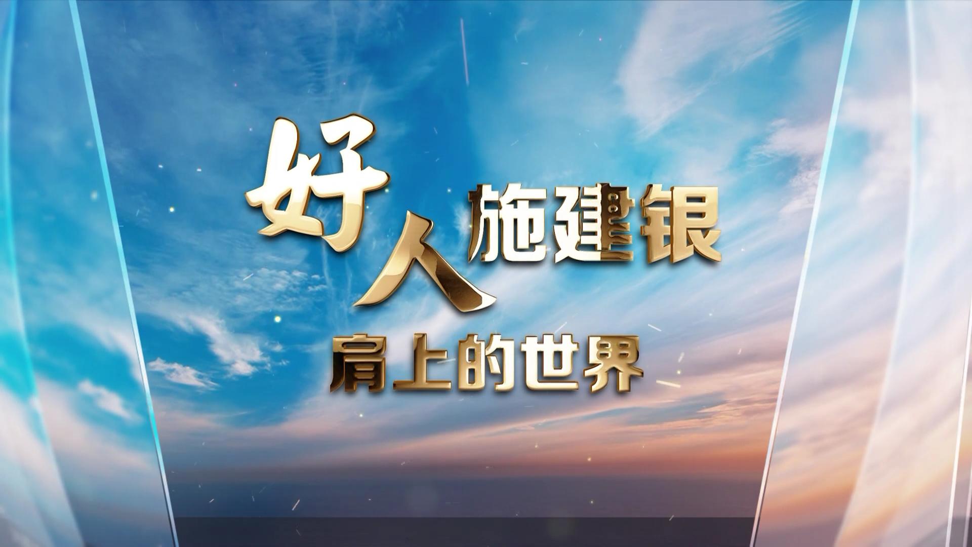 中國好人施建銀修改版[00_00_02][20200417-153914].png