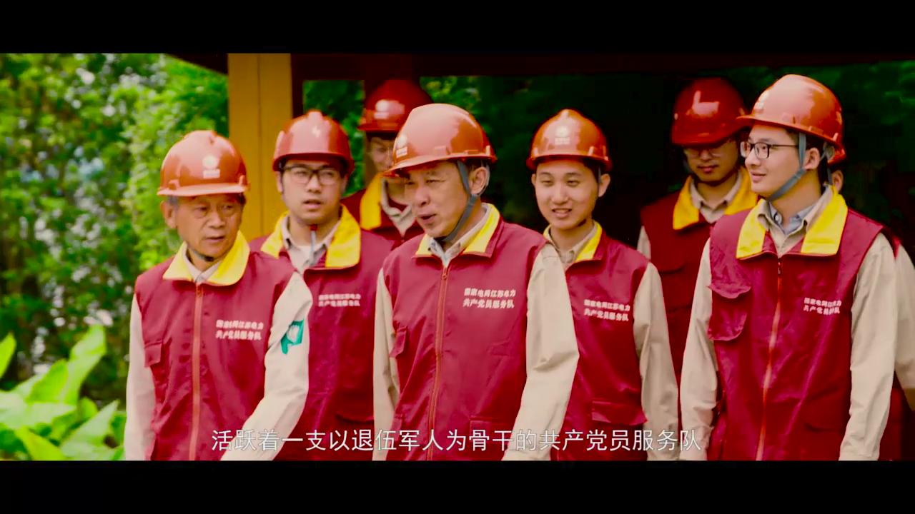 真情点亮一座城——国网江苏电力(如东公司[00_00_29][20200519-094158].png