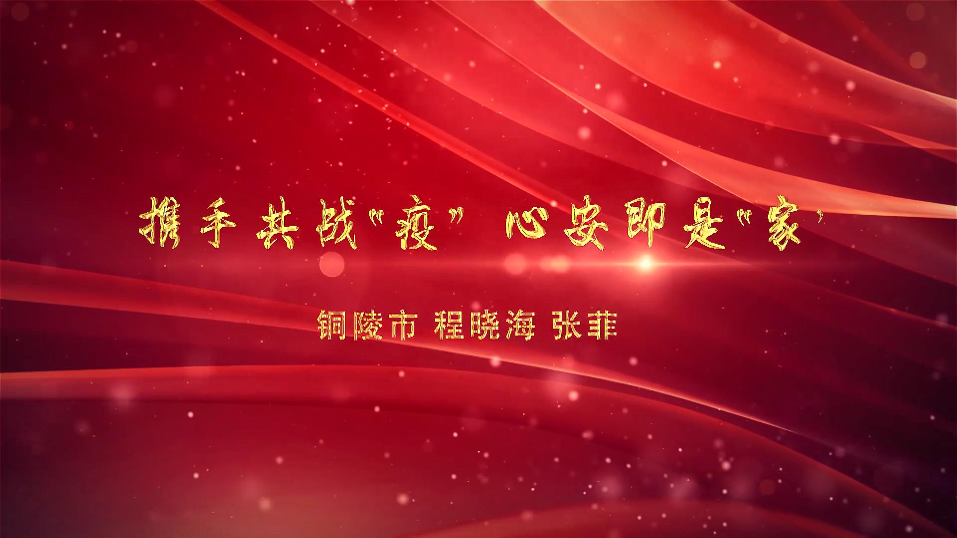 中国好人 程晓海 张菲 (铜陵市)[00_00_03][20201019-102904].png