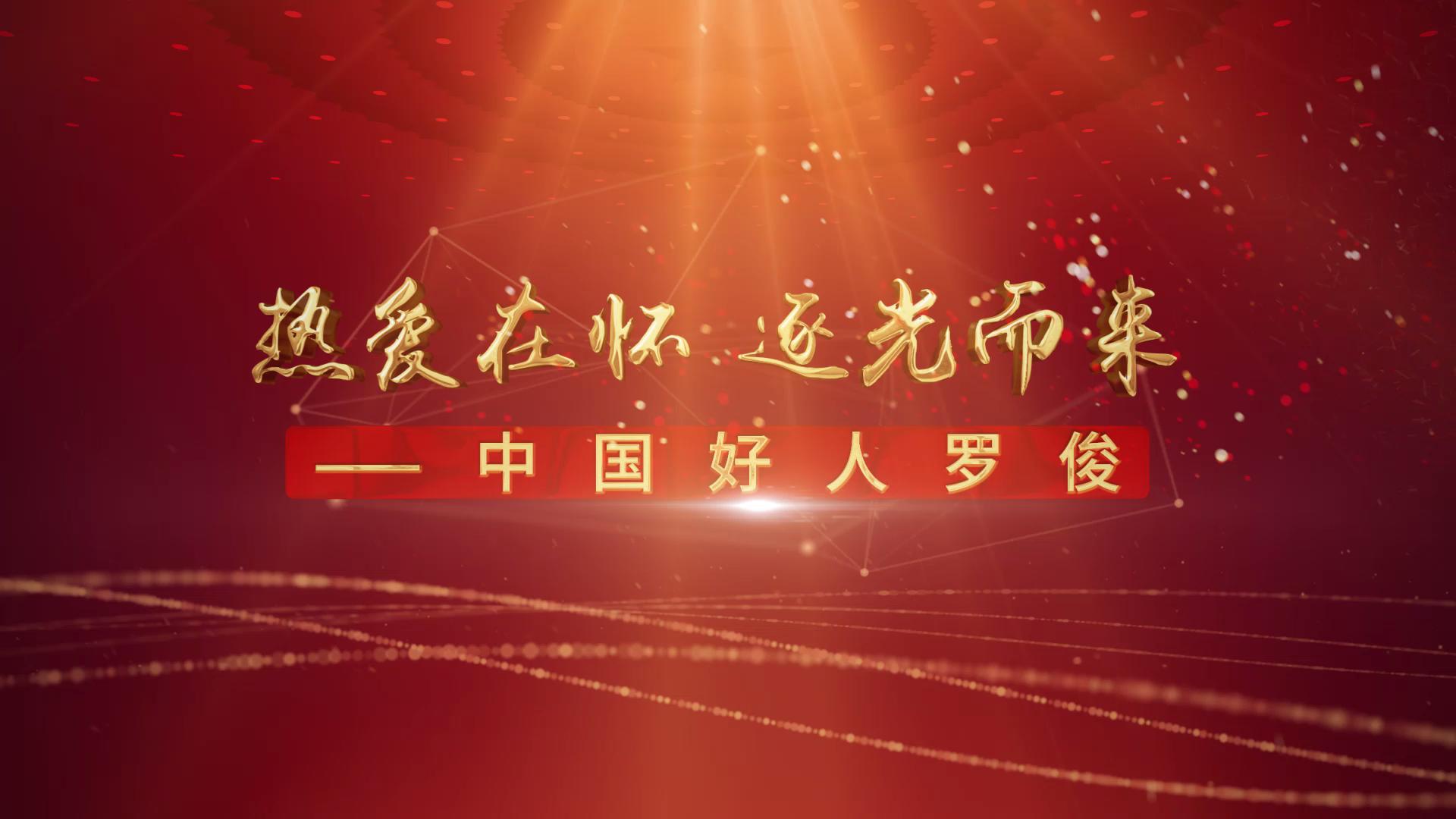好人微視頻(中國好人羅?。00_00_04][20210518-092330].png