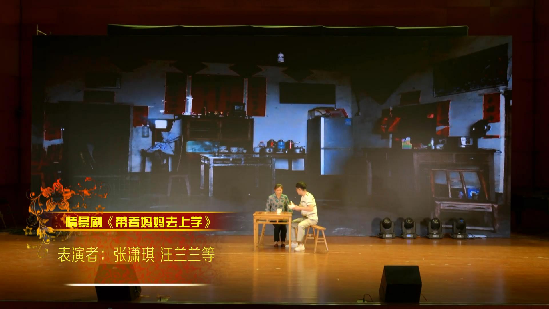 铜陵情景表演《带着妈妈去上学》[00_00_09][20181207-095207-0].JPG