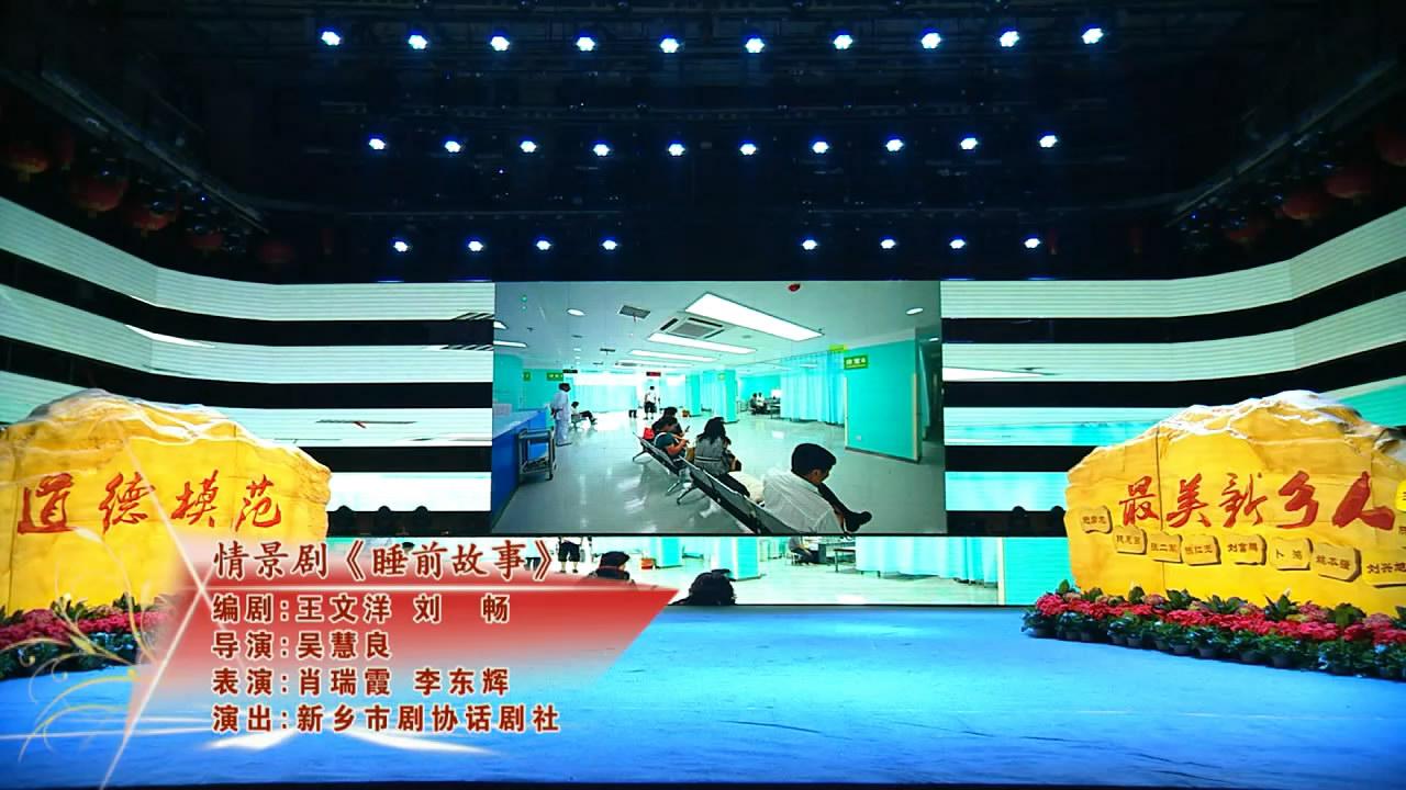新乡睡前故事_MPEG[00_00_02][20181217-110604-0].JPG