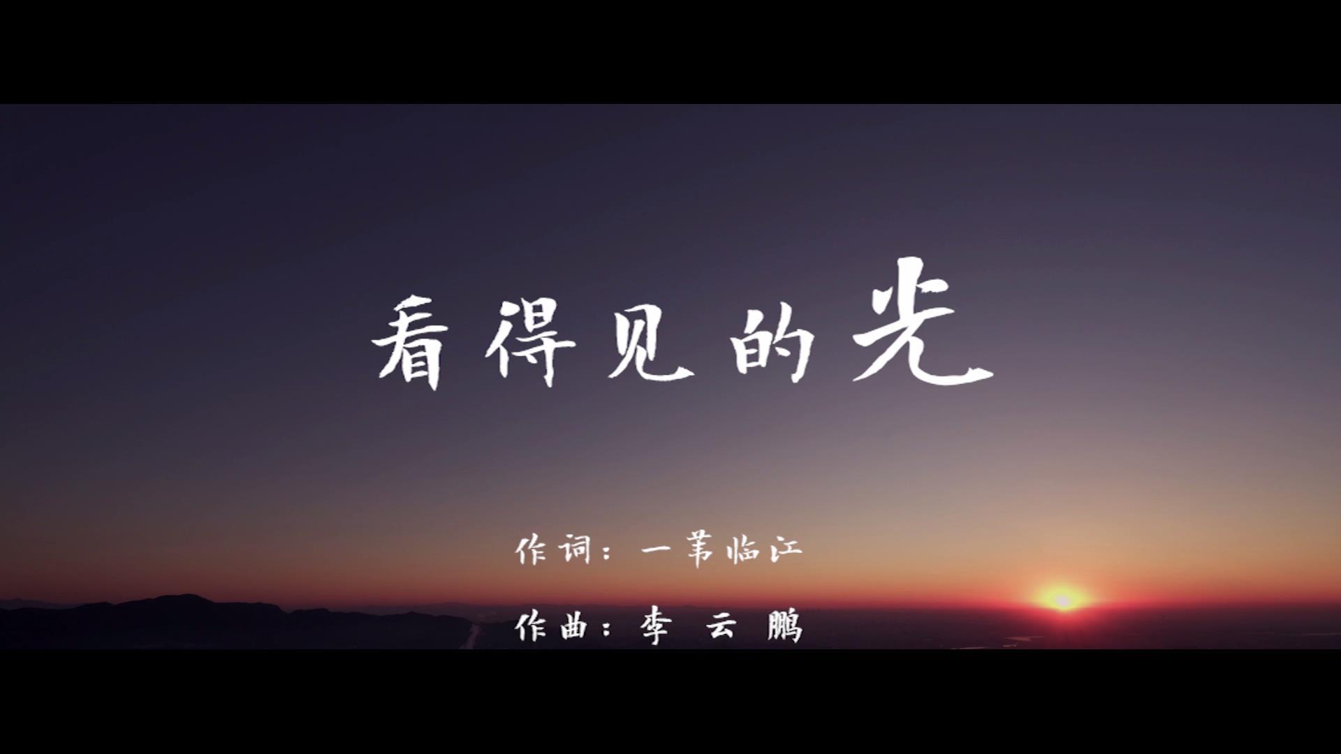 """【""""中国好人""""杜诚诚】看得见的光1111[00_00_28][20190118-161826].jpg"""