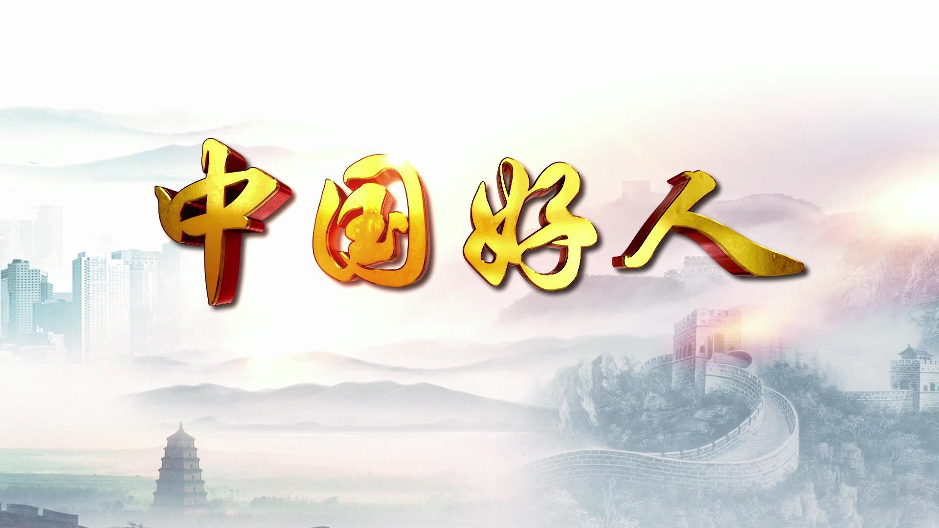 江西音乐片ゞ中国好人〃[00_00_16][20190213-094752].jpg
