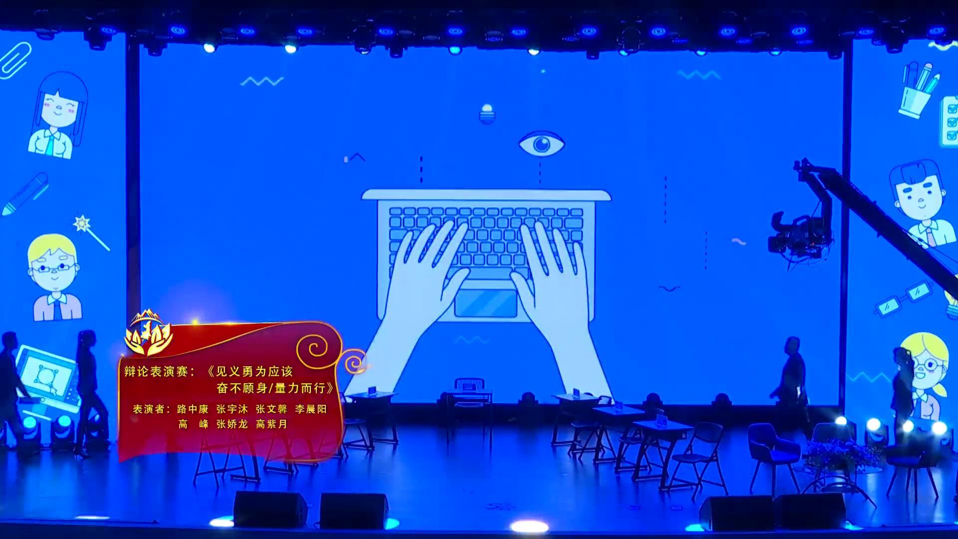 陕西辩论赛[00_00_03][20190220-164020].jpg