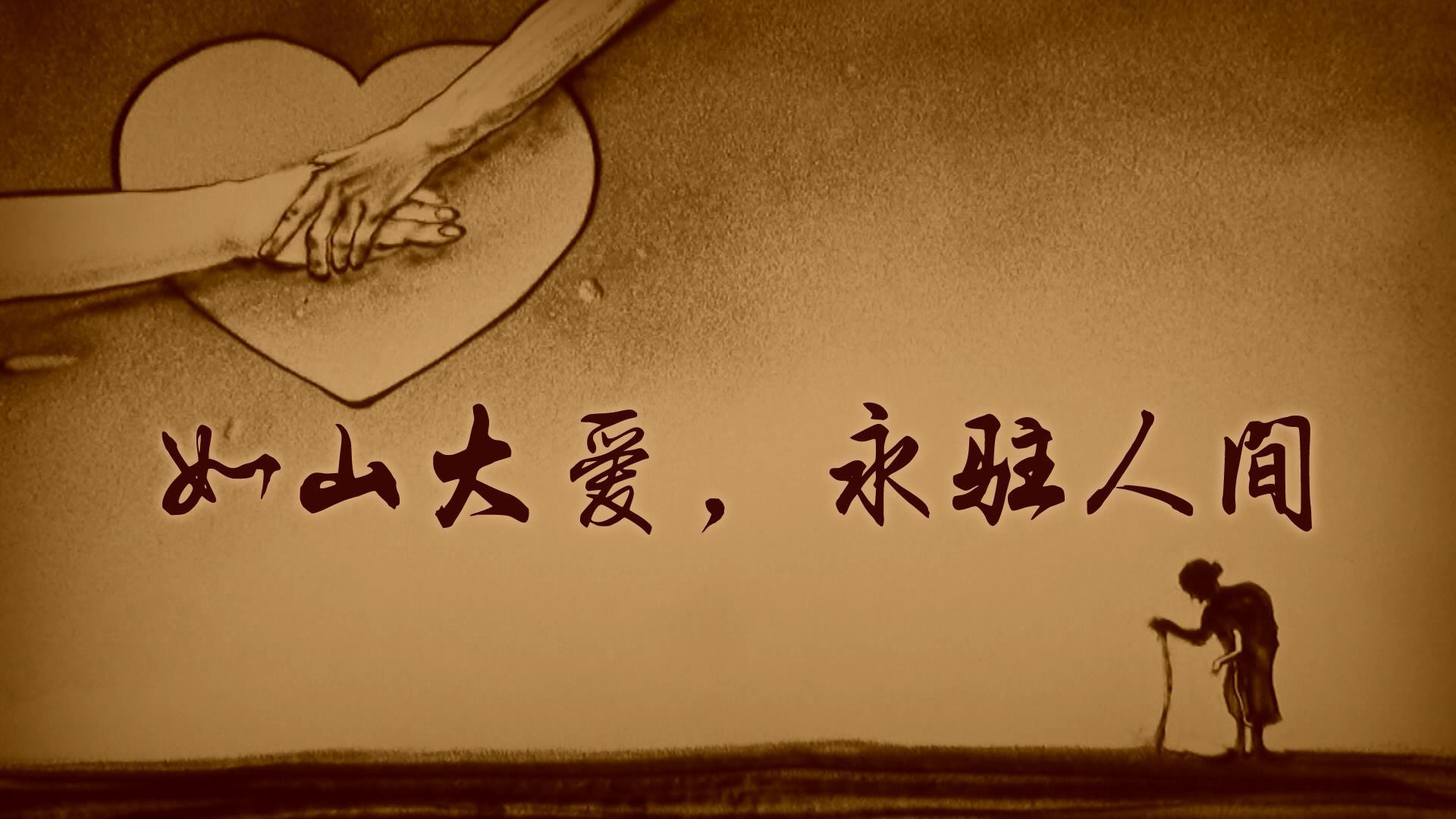 沙畫《如山大愛》——中國好人許張氏[00_00_15][20190404-155123].jpg
