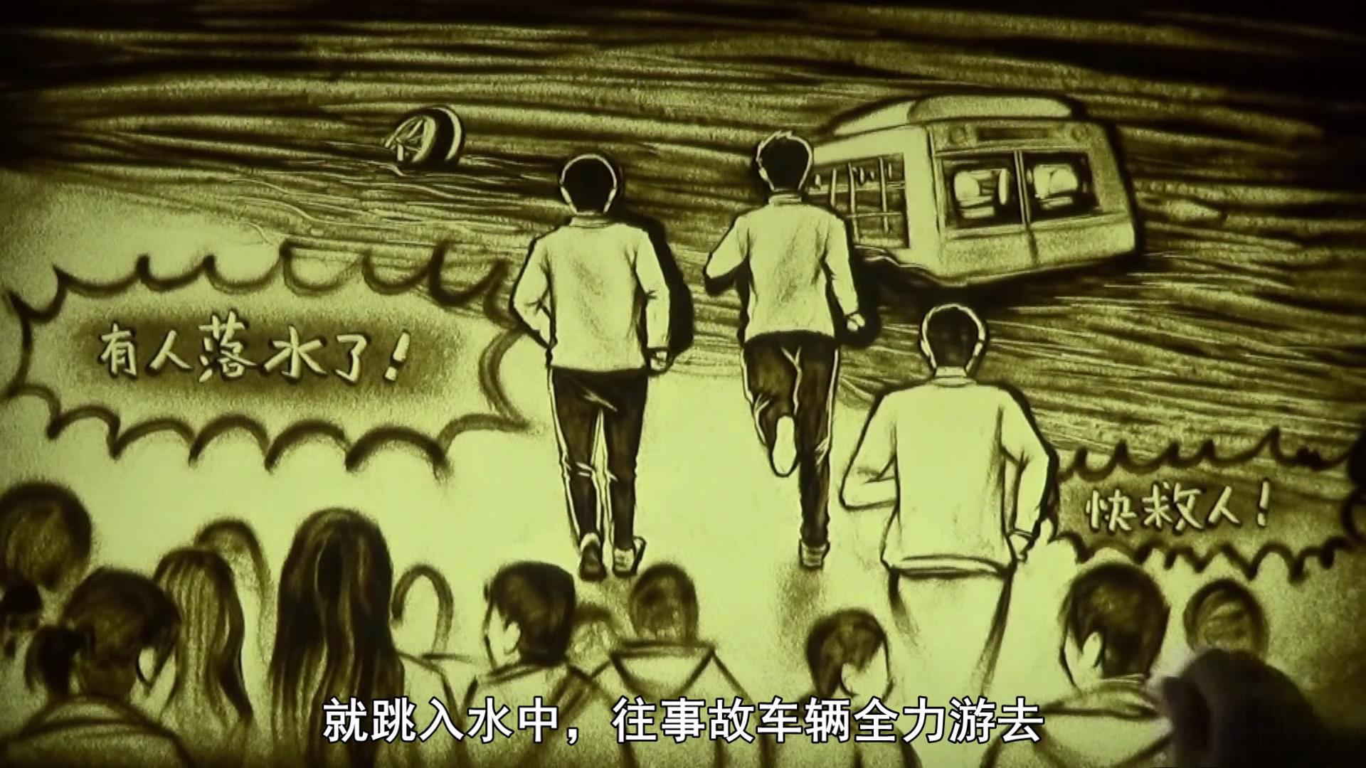 ?#19981;?#20147;州:见义勇为沙画(两车相撞数人坠河[00_02_14][20190610-102734].jpg