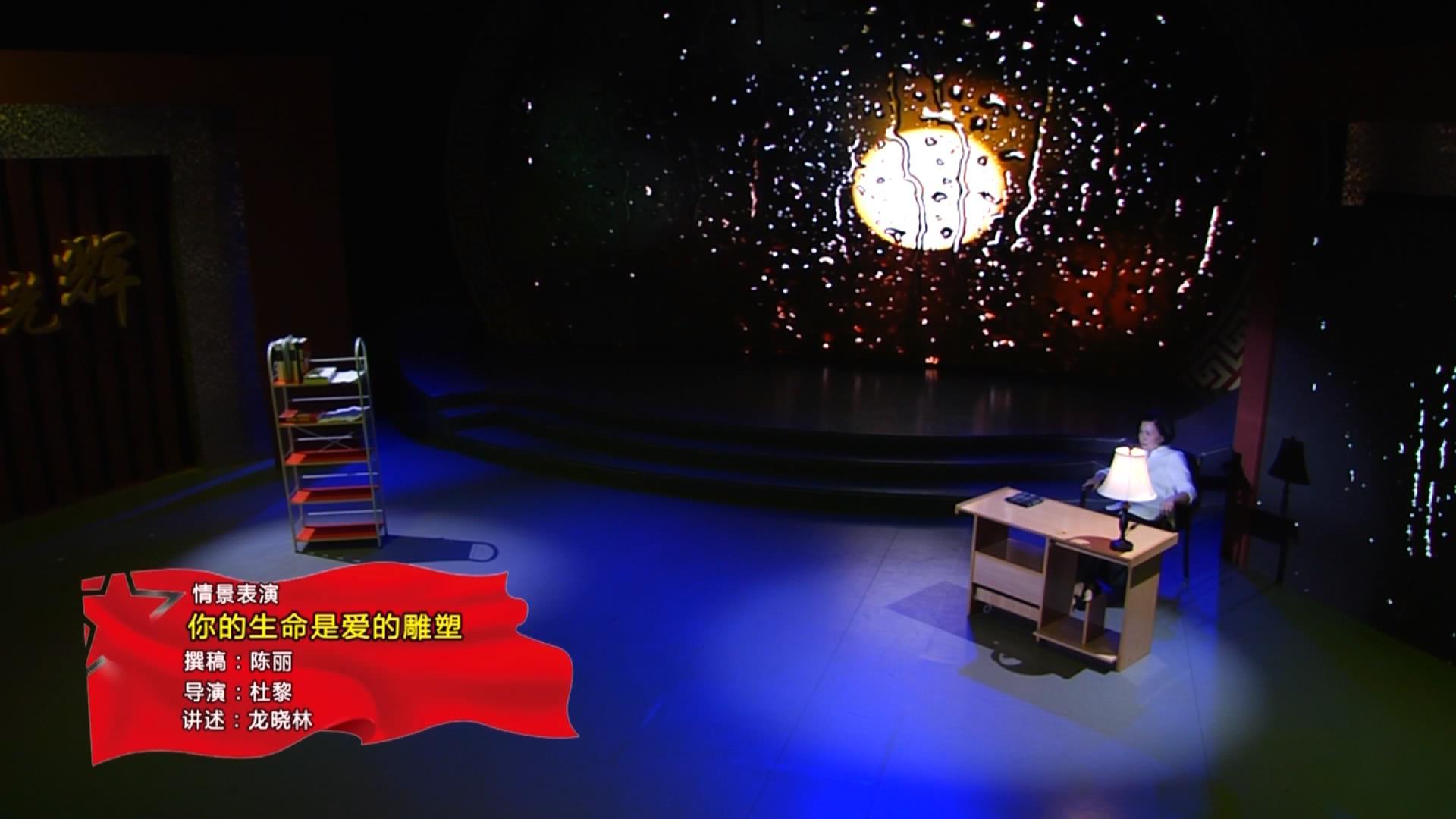益阳情景表演《你的生命是爱的雕塑》[00_00_06][20190909-101921].jpg