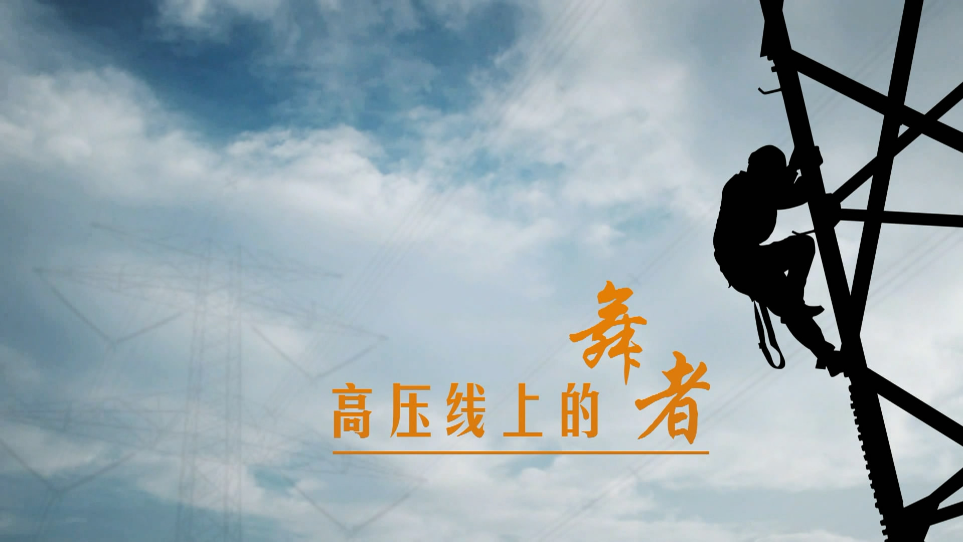 安徽:微电影《高压线上的舞者》[00_01_12][20180813-163517-0].JPG