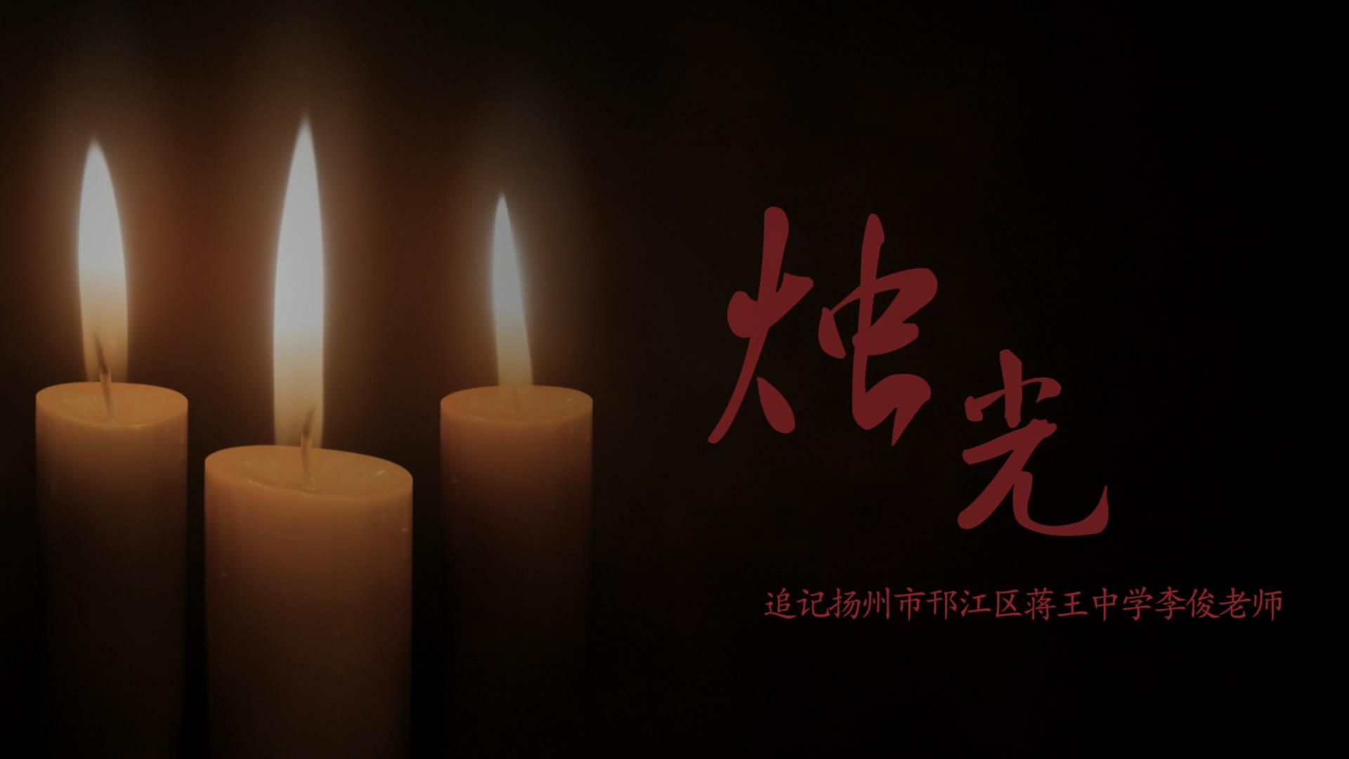 江苏微电影:烛火(2015年5[00_00_07][20180905-112147-0].JPG