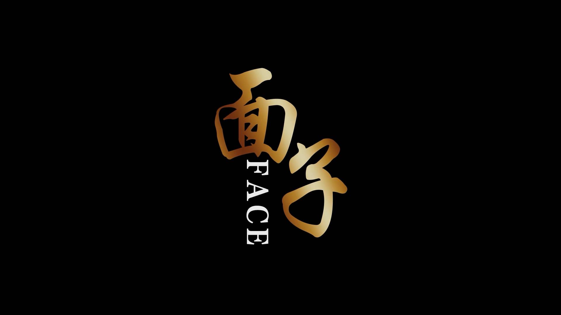 泉州文明办移风易俗微影片《面子[00_00_47][20181018-094239-0].JPG