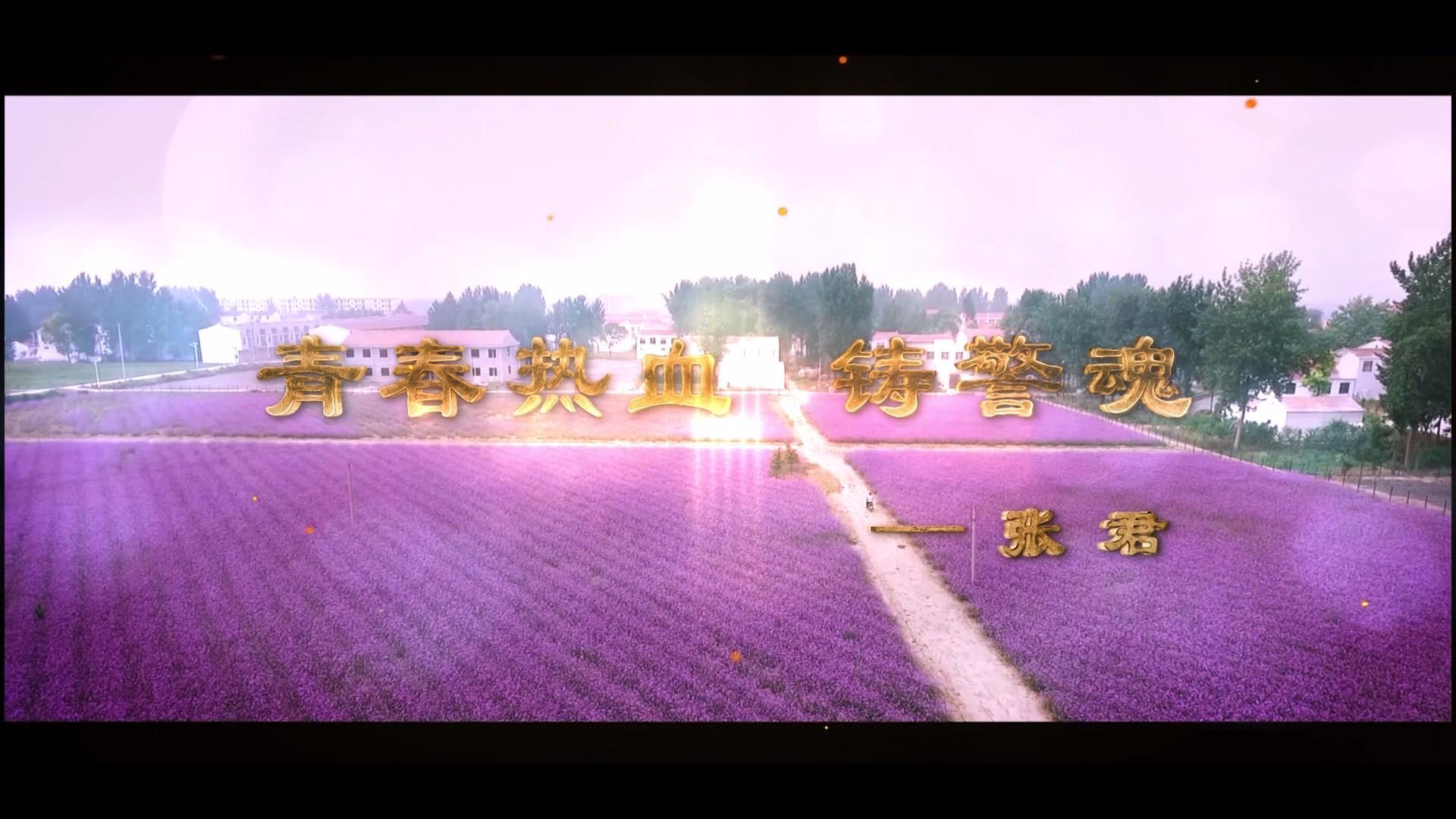 微电影ゞ青春热血铸警魂〃�淮北市张君�[00_00_46][20190114-112524].jpg