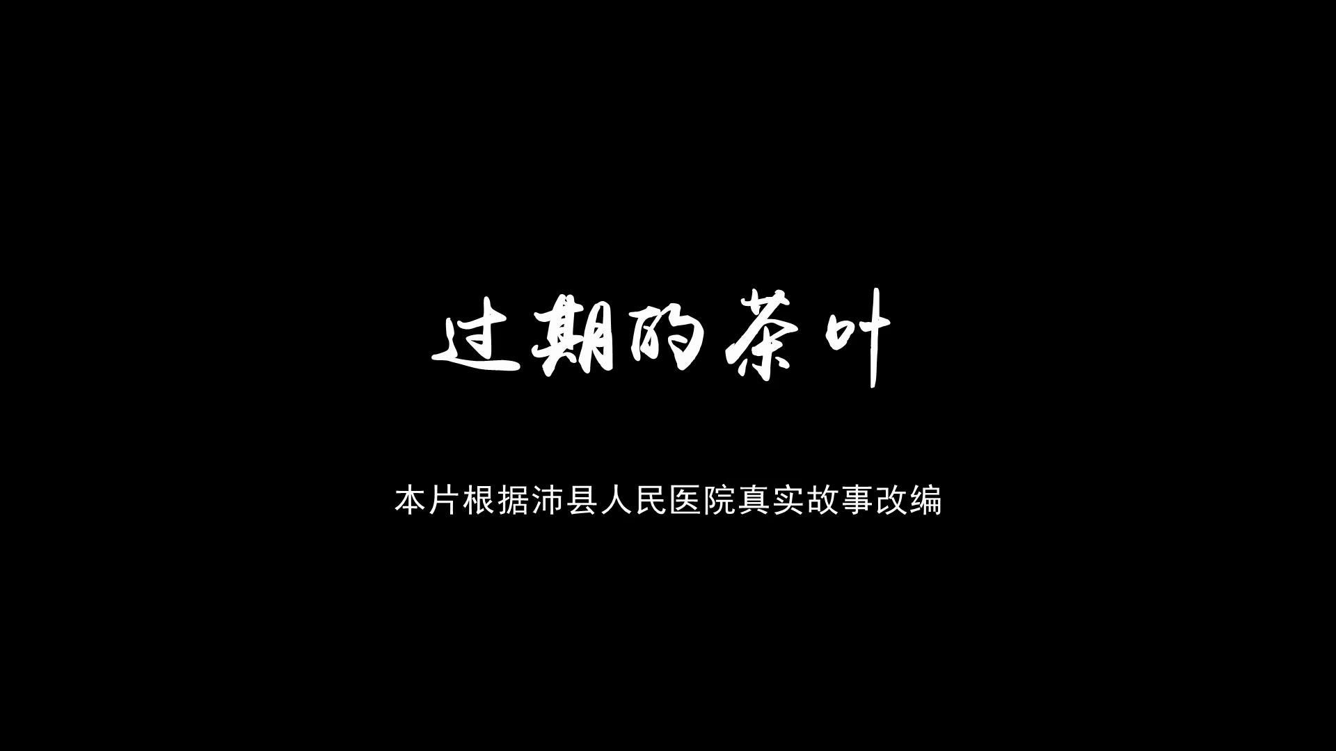 沛县人民医院微电影《过期的茶叶》[00_01_17][20190118-104510].jpg