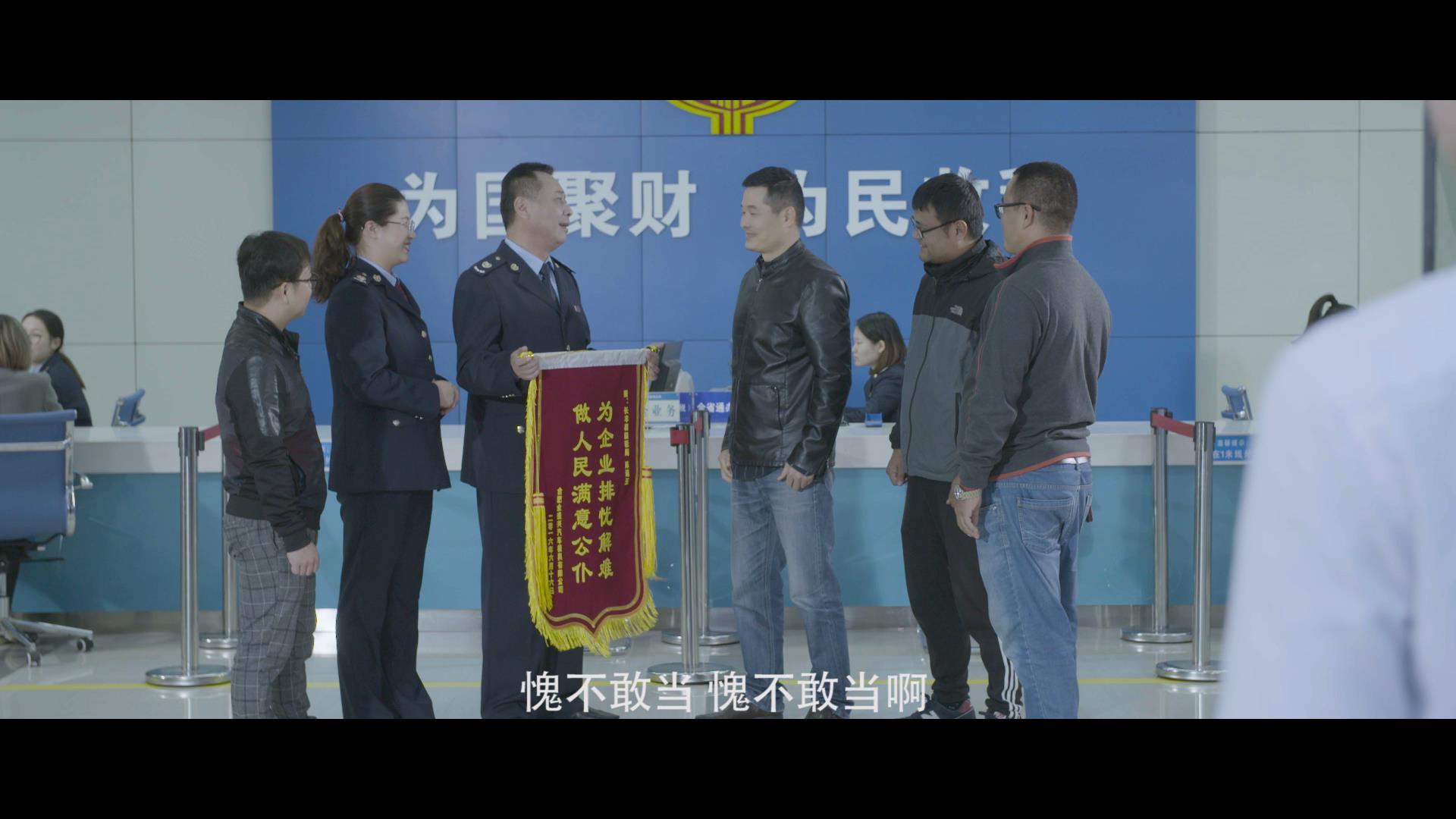 中国好税官——陈道玉微电影成片(无水印版[00_08_29][20190318-143758].jpg