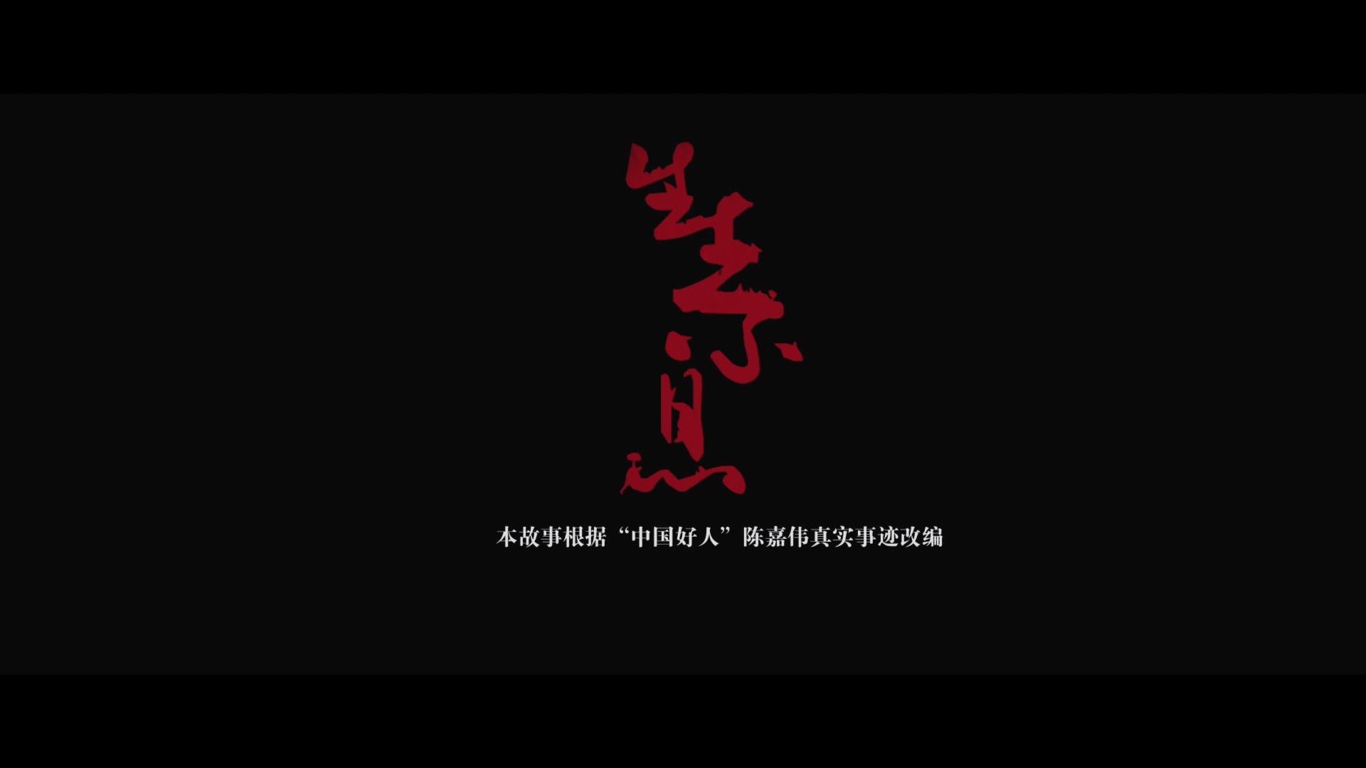 合肥:生生不息(经开区好人微电影定) ([00_00_44][20190514-164926].jpg