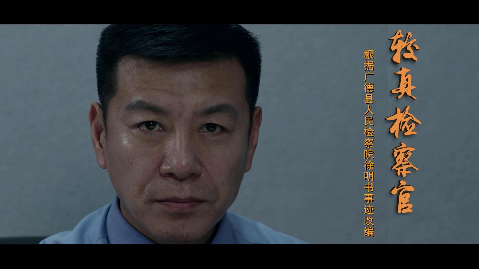 安徽好人徐明书微电影《较真检察官》[00_00_56][20190610-151647].jpg