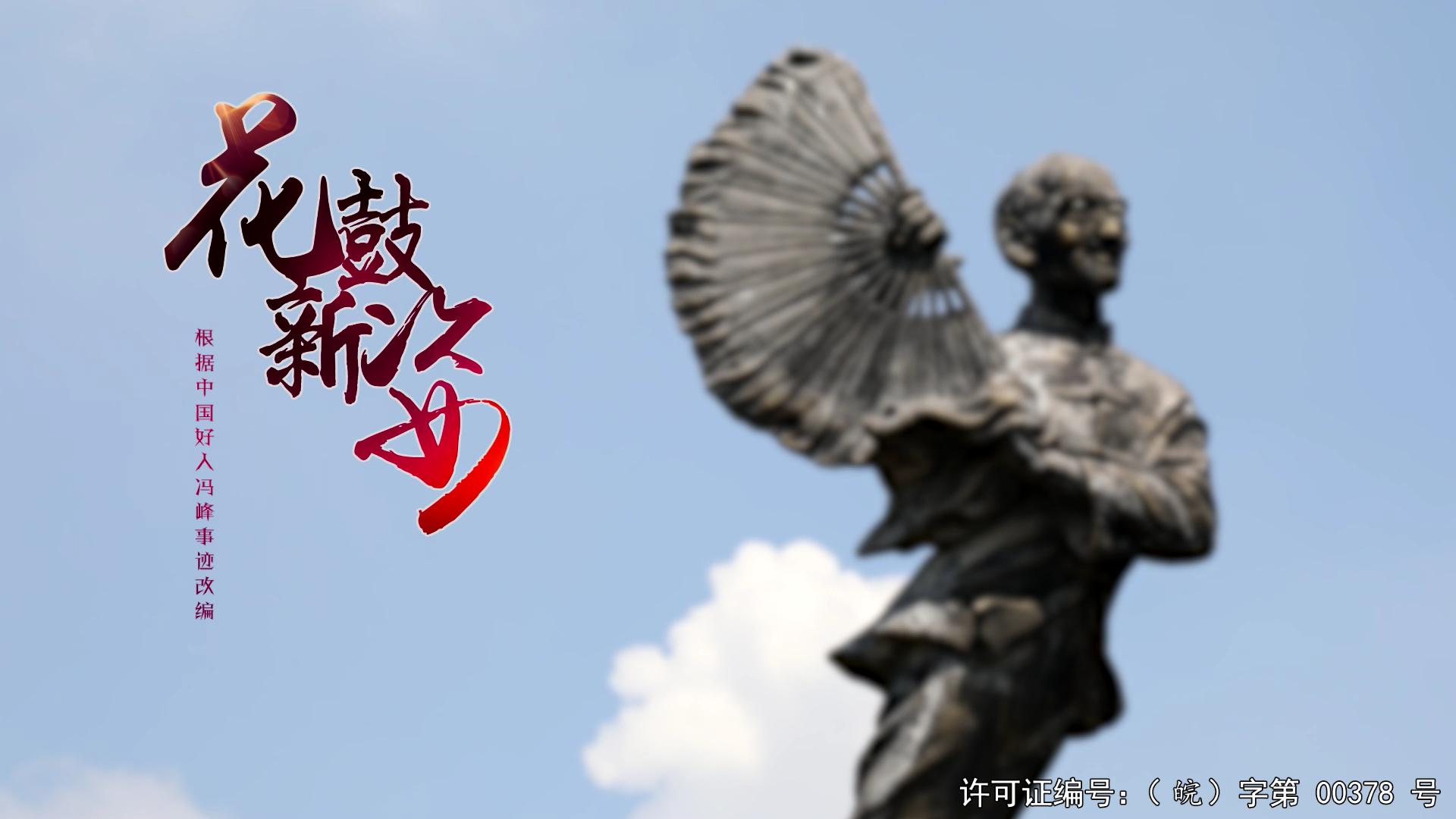 中国好人冯峰-花鼓新姿(1080p)[00_00_38][20191118-145156].png
