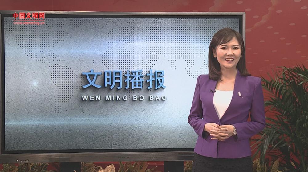 文明播报20190920.png