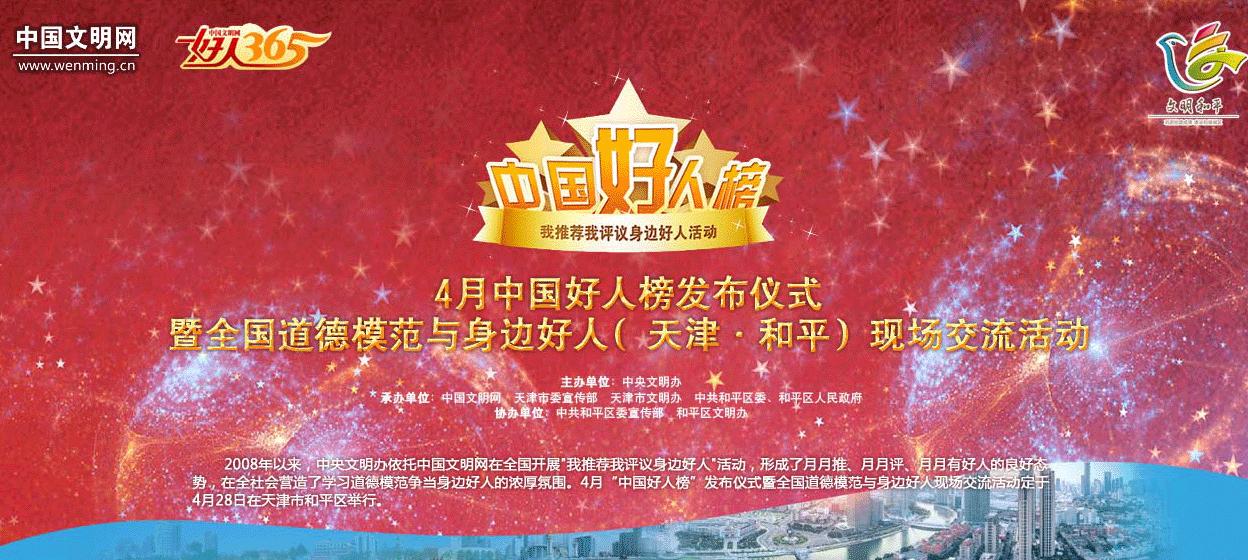 20180502天津交流活动封面图.png