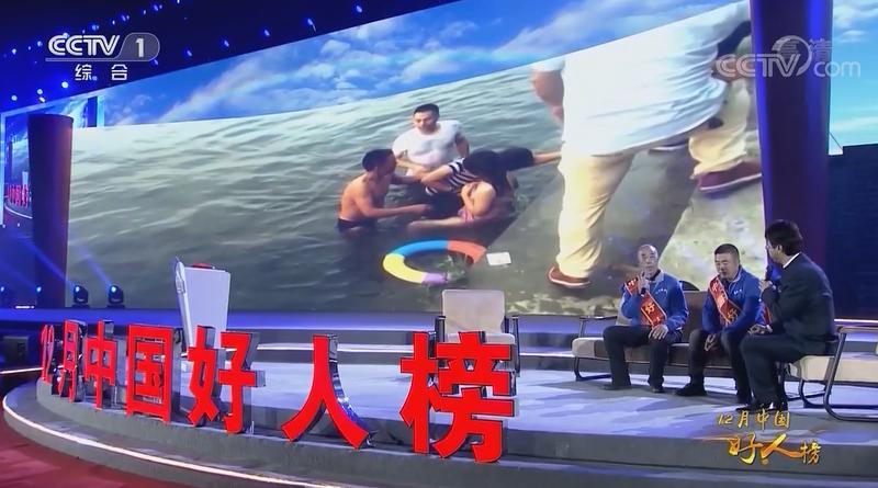 2019年12月中國好人榜.png