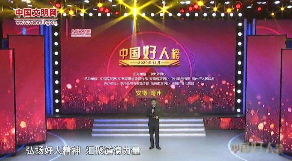 """中央文明办发布2020年11月""""中国好人榜"""".png"""