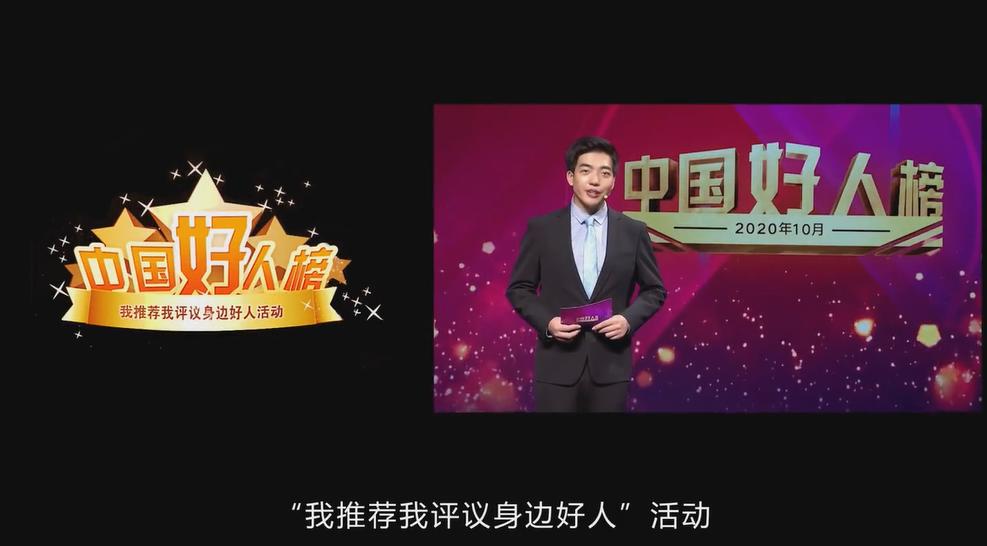 """中央文明办发布2020年10月""""中国好人榜"""".png"""
