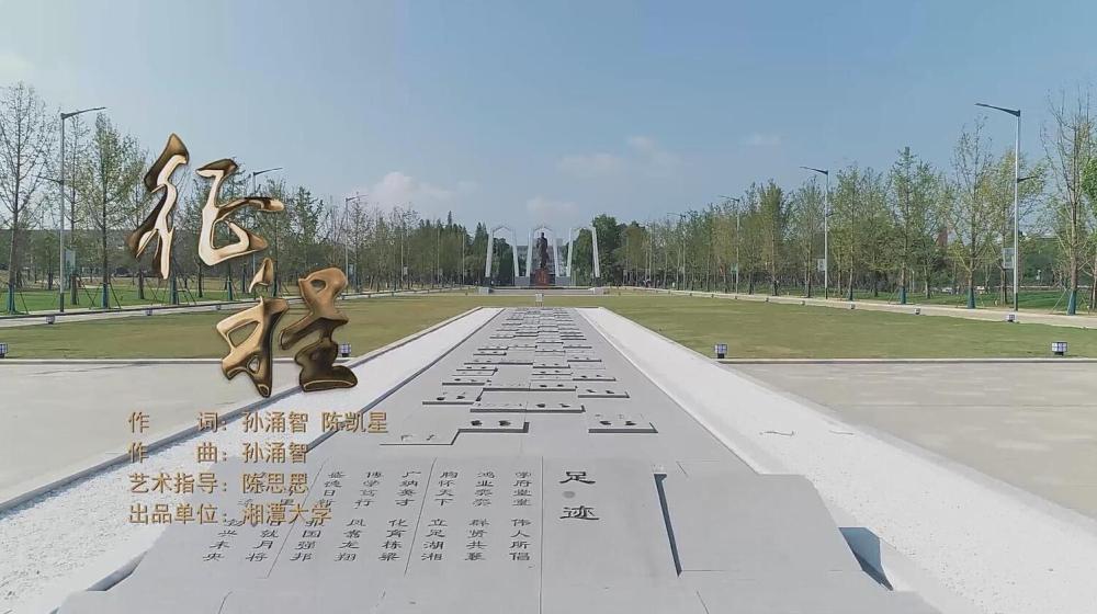 湘潭大学《征程》1080P.jpg
