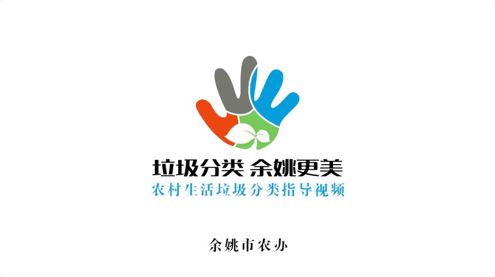 余姚文明網:農村垃圾分類宣傳片2.png