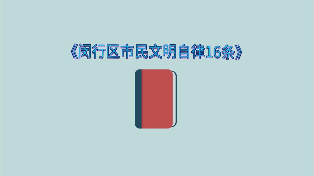 视频《闵行区市民中国问明网自律16条》2.jpg