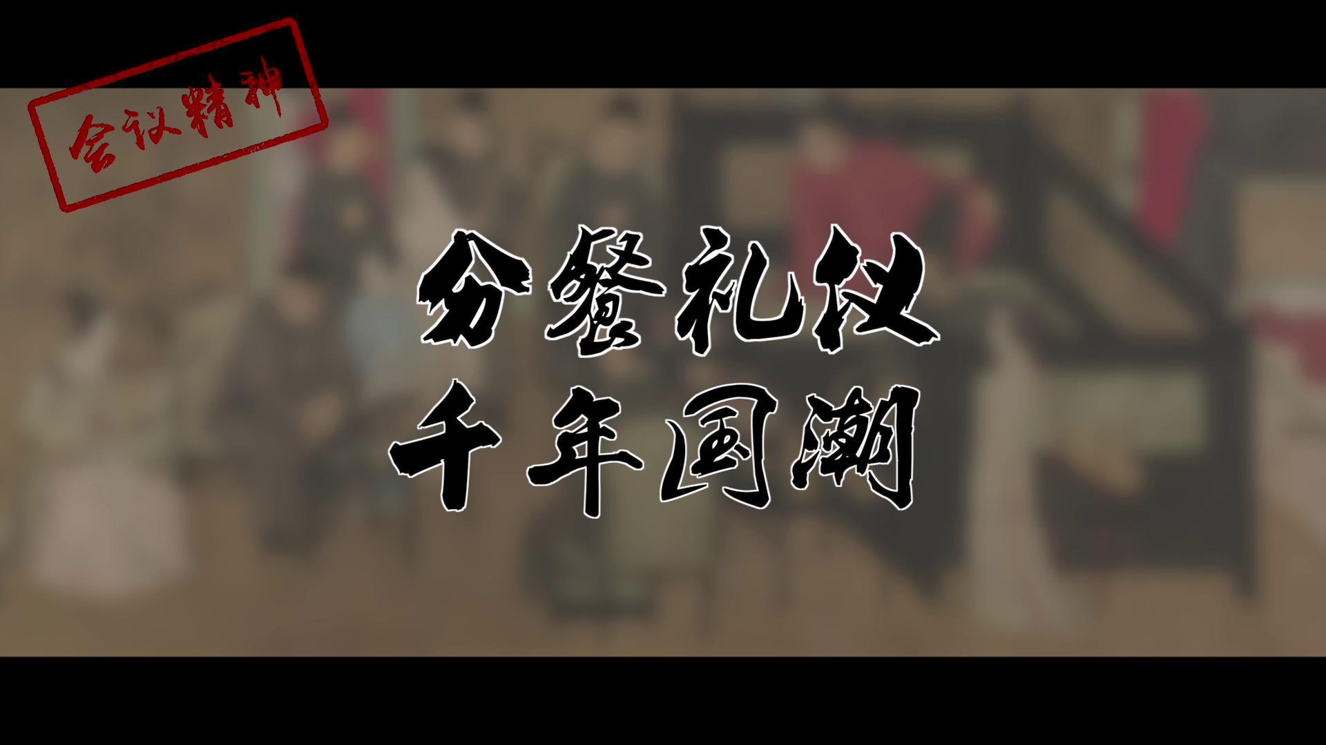 江苏扬州: 分餐礼仪 千年国潮[封面图].jpg