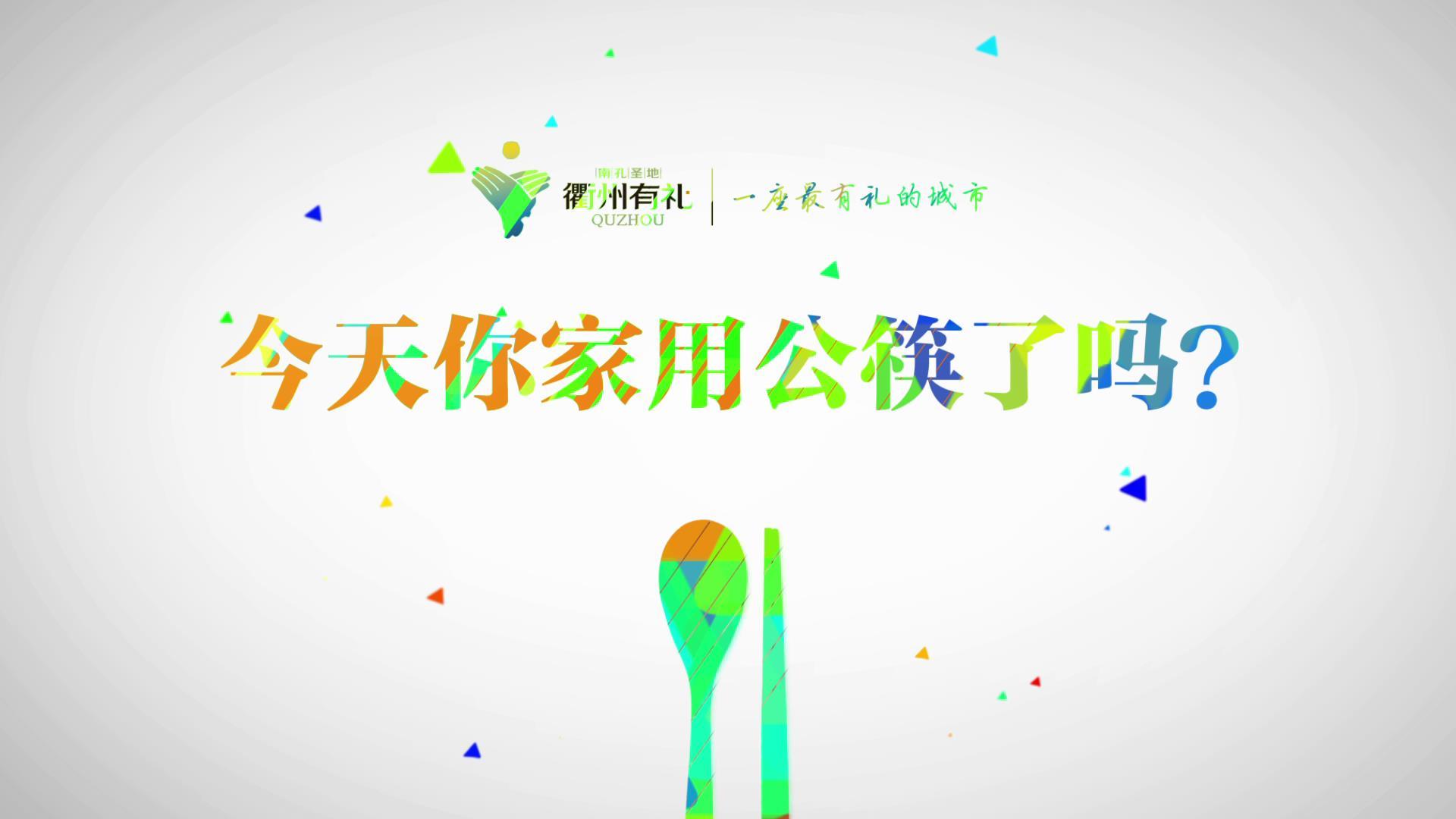 公筷公勺宣传片D7[封面图].jpg