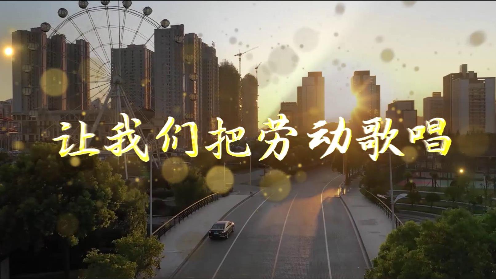 江蘇揚州:《讓我們把勞動把歌唱》mv[封面圖].jpg