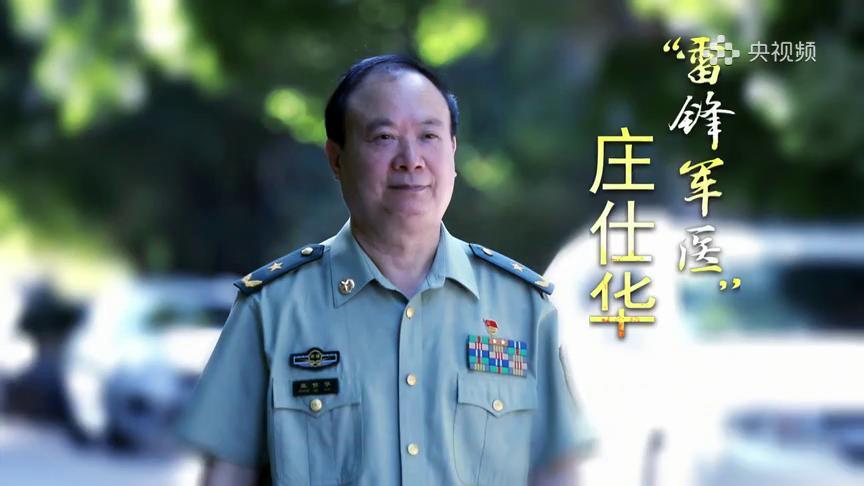 """""""雷鋒軍醫""""·莊仕華[封面圖].jpg"""