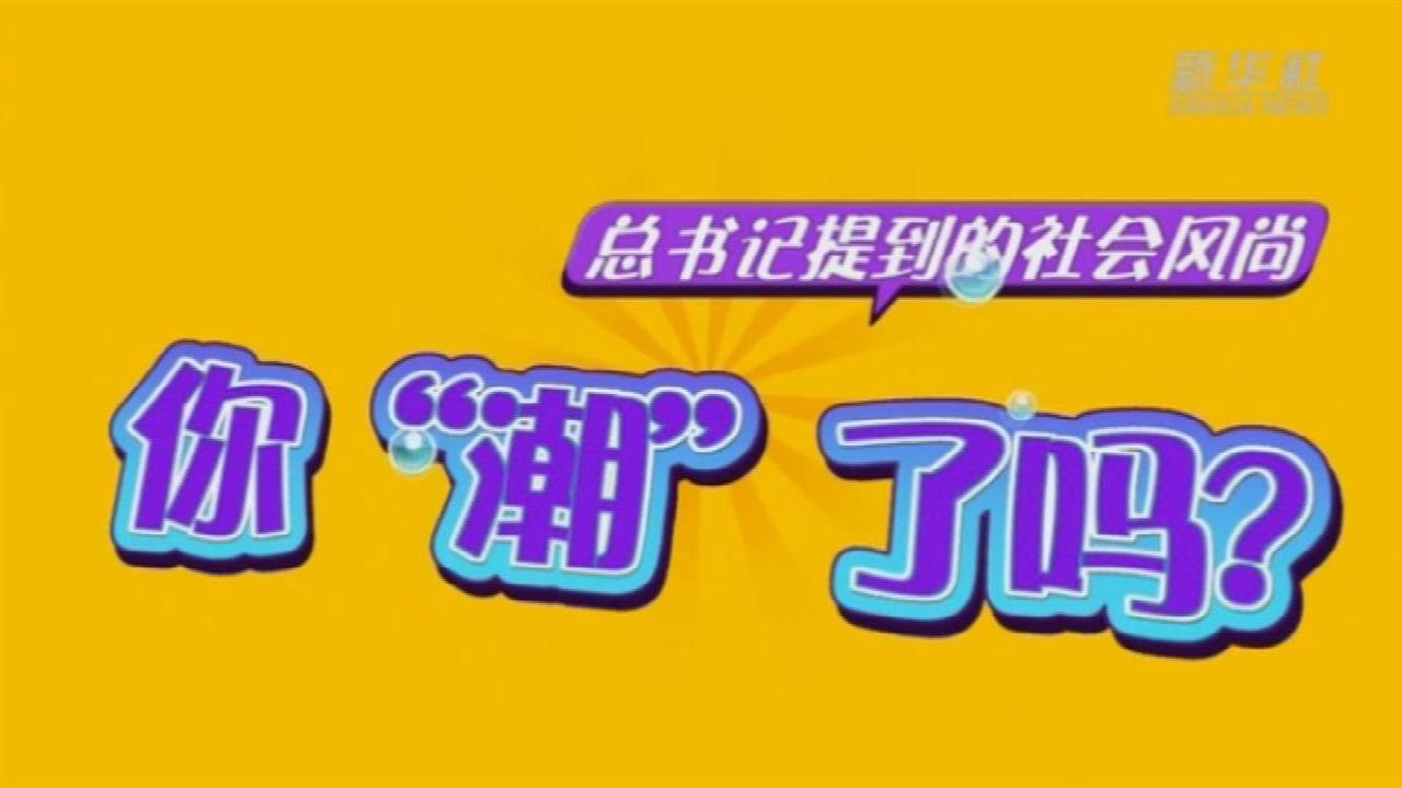 """总书记提到的社会风尚 你""""潮""""了吗?-新华网 (1)[封面图].jpg"""