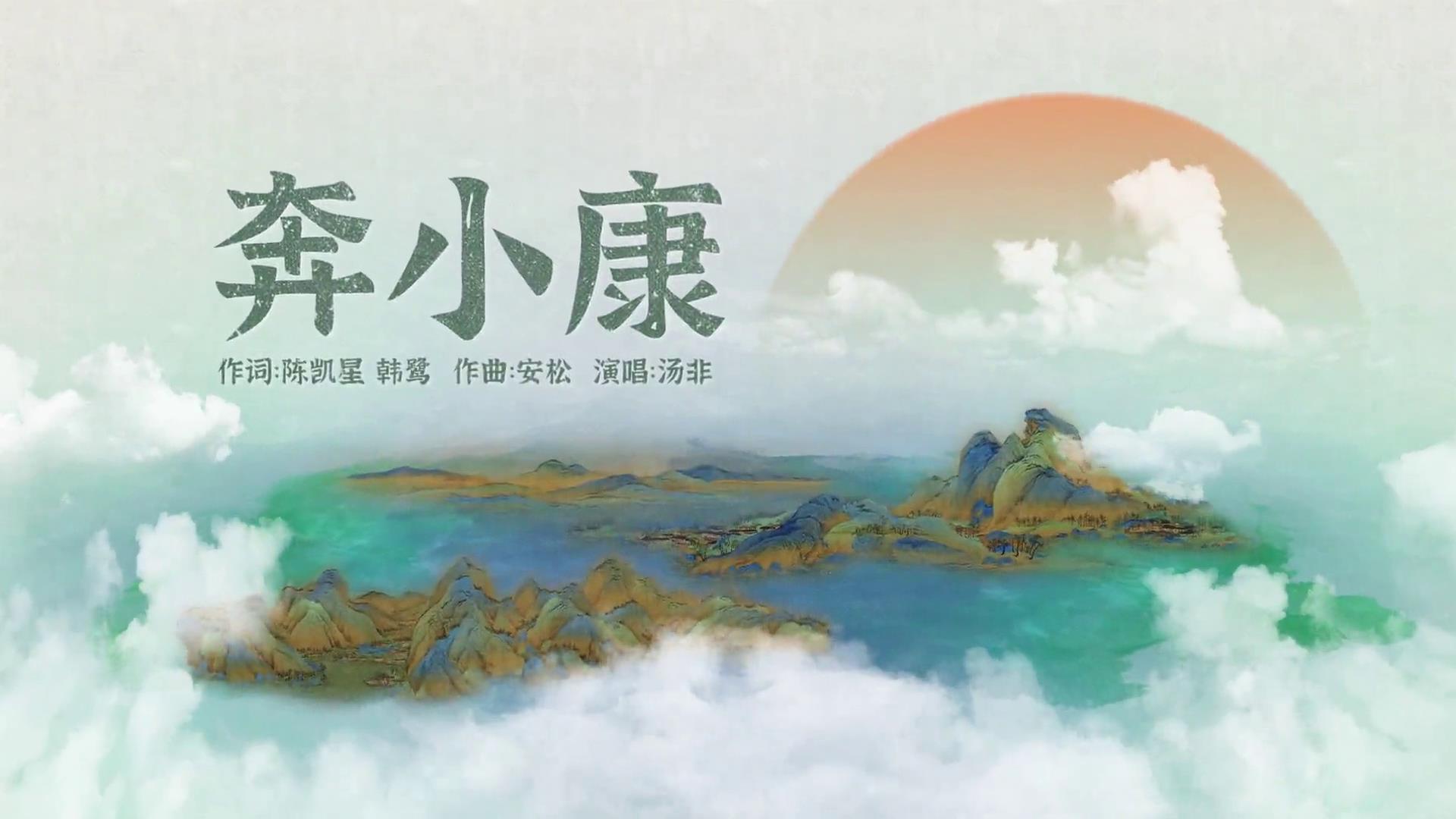 奔小康[封面图].jpg