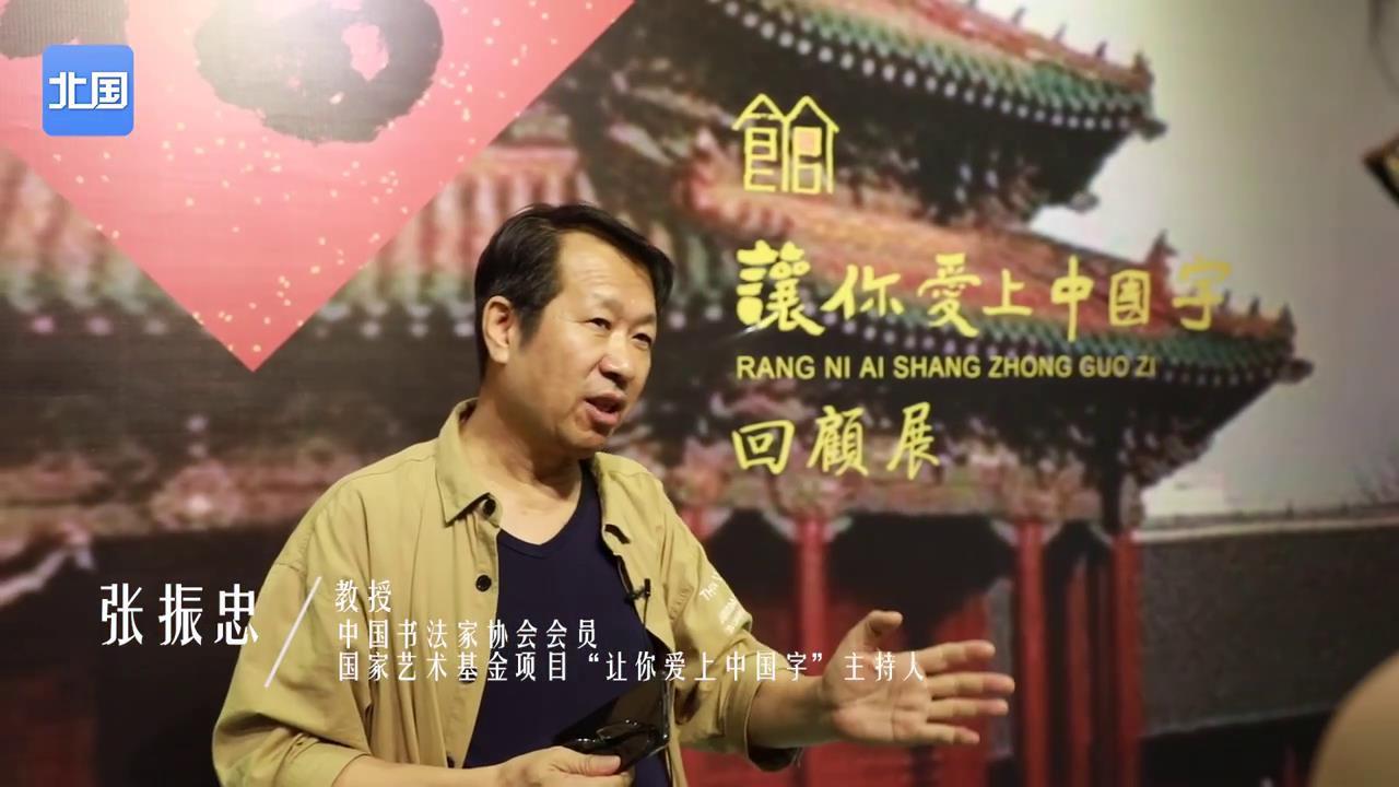 让你爱上中国字[封面图].jpg