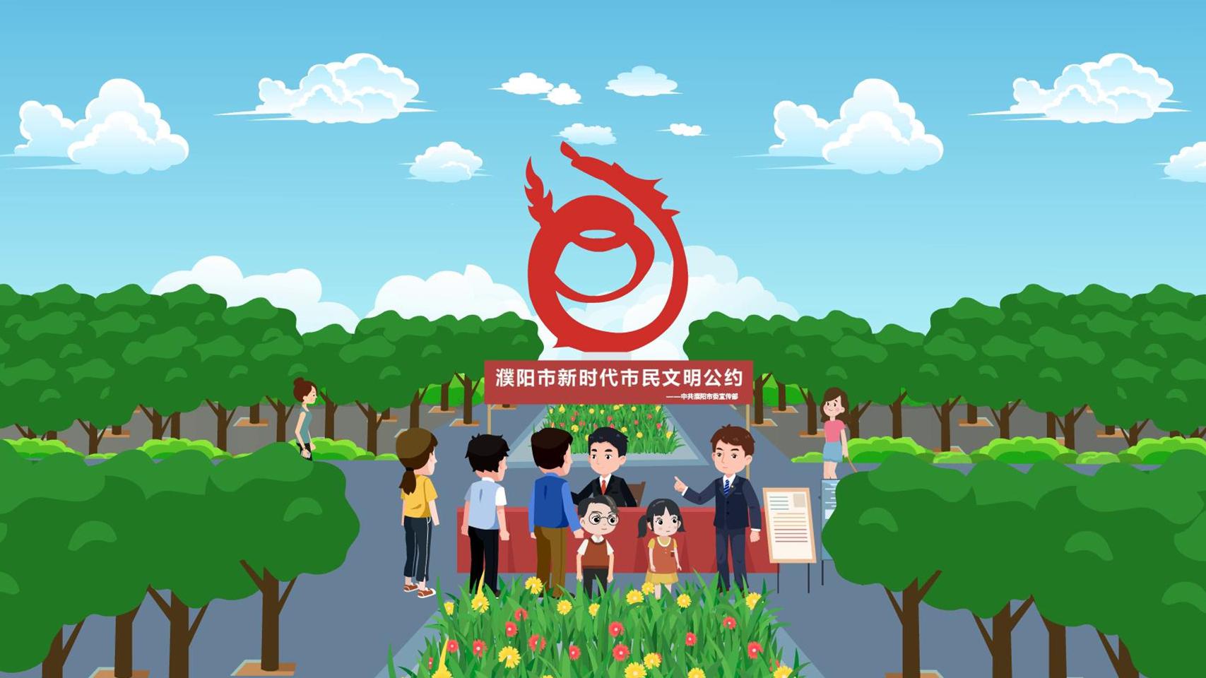 濮阳市新时代市民文明公约-0715(2)[封面图].jpg