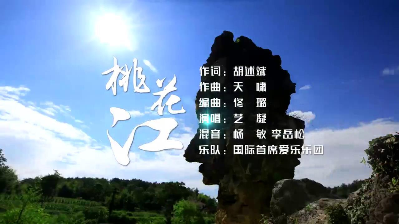潇湘诗会《湘人湘歌》(一一一)  胡述斌:桃花江[00-00-05][20201021-111828343].jpg