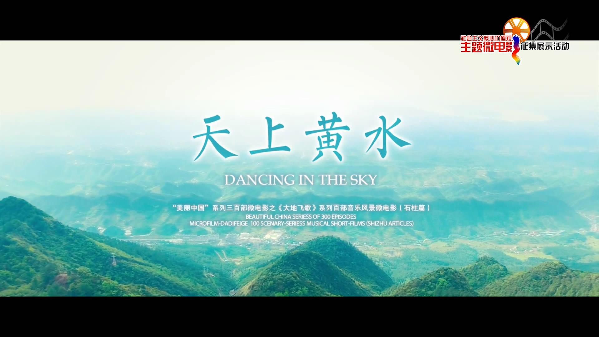 天上黄水(北京)[00_00_19][20200103-091529-5].JPG