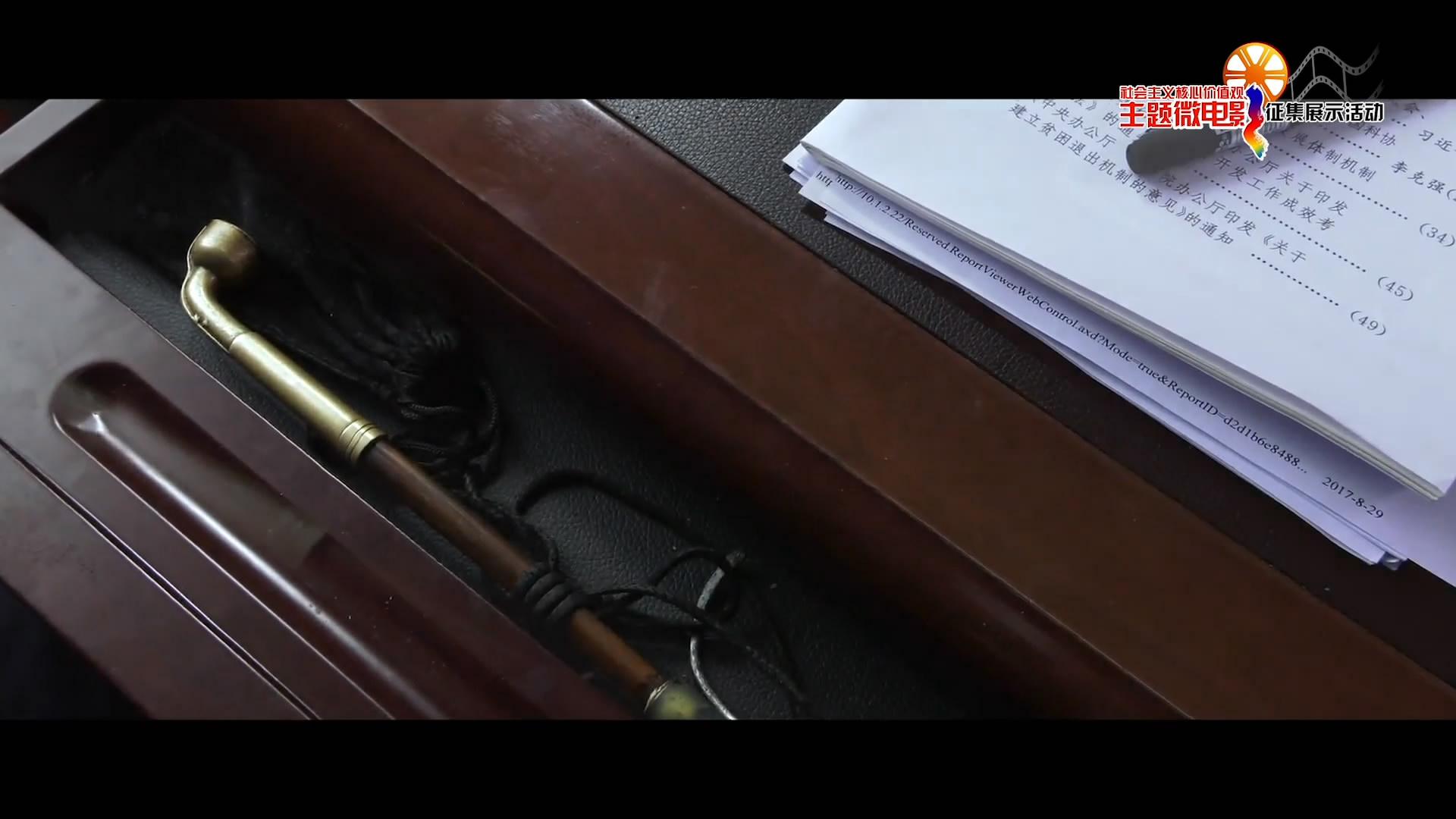 父亲的旱烟袋(山西)-未命名 [00_00_51][20200103-110910-2].JPG