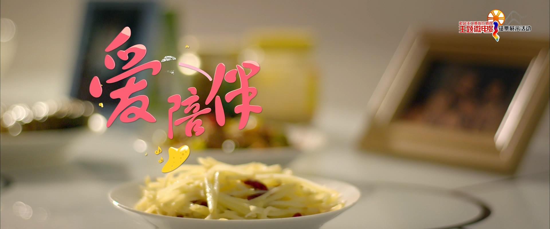 爱陪伴(江苏)[00_00_38][20200103-091941-7].JPG
