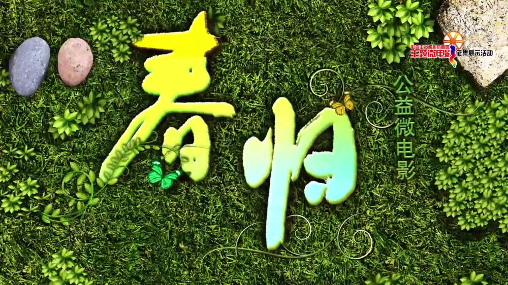 春归[00_00_03][20210128-142634].png