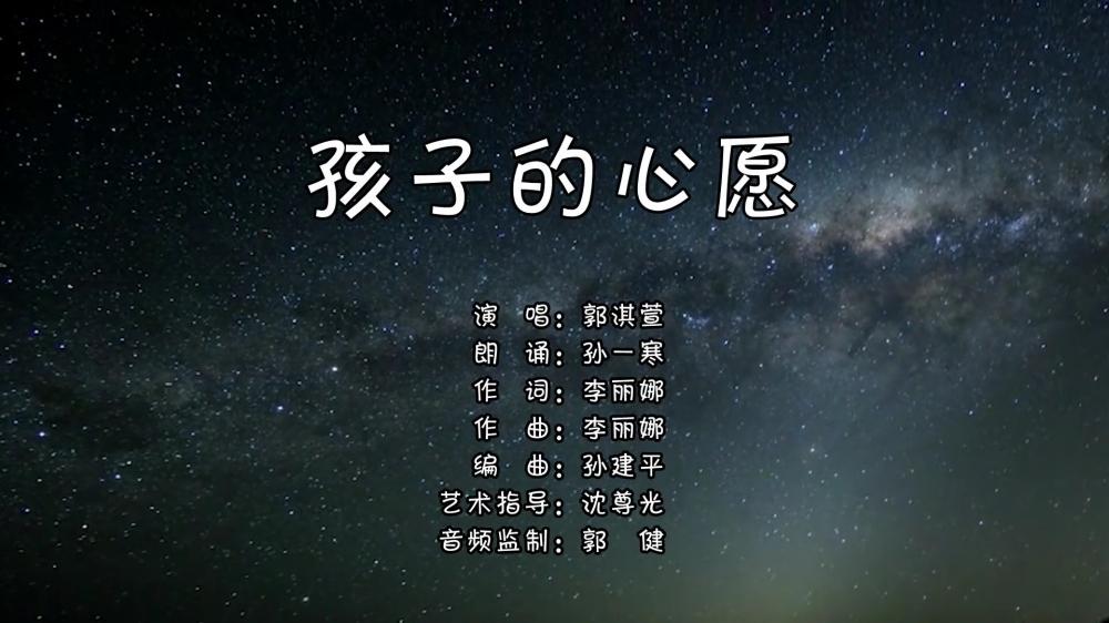 """【共同战""""疫""""】原创歌曲《孩子的心愿》——抗疫阻击战中来自孩子的心声[(000604)2020-02-10-09-58-29].JPG"""
