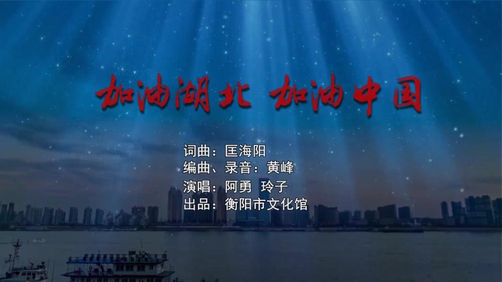 加油湖北、加油中国MV--致敬一线的白衣天使,待你平安归来[(000304)2020-02-13-10-22-27].JPG