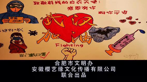 安徽合肥防疫儿歌《为武汉加加油》封面图.jpg