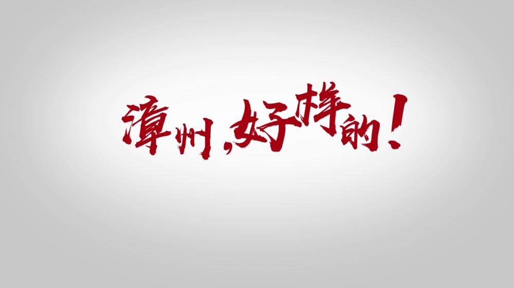漳州好样的[(009647)2020-02-13-14-42-53].JPG