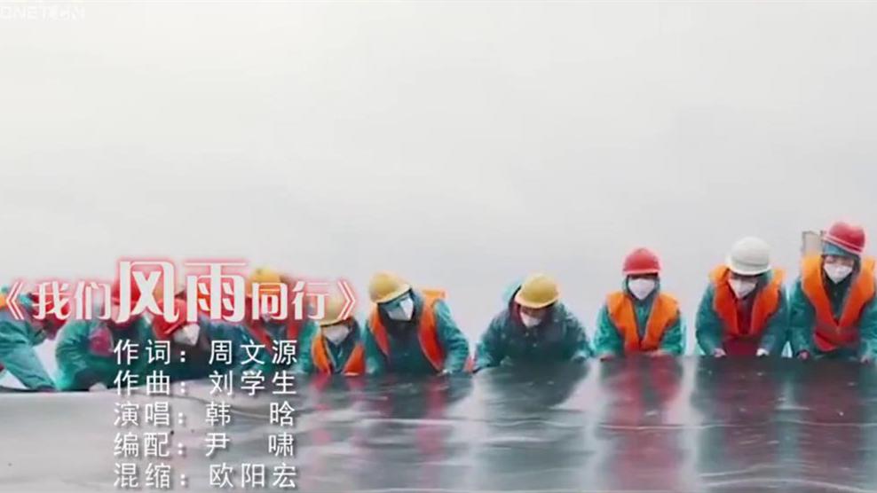 《我们风雨同行》封面图.jpg