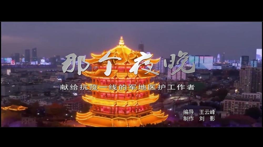"""【扩散】通州""""抗疫""""原创歌曲《那个夜晚》MV新鲜出炉[(000915)2020-02-14-14-29-54].JPG"""