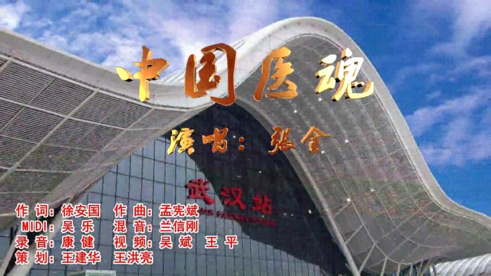 """庆云出品,名家荟萃!《中国医魂》MV致敬战""""疫""""医护者![(000222)2020-02-20-11-23-10].JPG"""